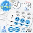 【KINYO】6呎1.8M 3P3開3插安全延長線(CW333-6)3入