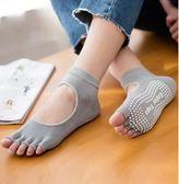 瑜伽襪子女防滑運動襪露趾背襪健身襪—聖誕交換禮物