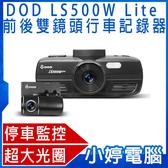 【免運+3期零利率】送16G卡 全新 DOD LS500W Lite 前後雙鏡頭行車記錄器