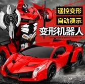 【免運】菲依變形遙控汽車金剛蘭博基尼賽車充電動機器人感應兒童玩具男孩