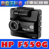 HP F550G (送32G)  行車記錄器