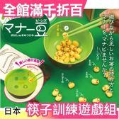 【小雞(小顆)】日本 豆豆夾夾樂 筷子訓練遊戲組 生日party交換禮物桌遊【小福部屋】
