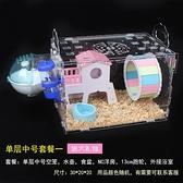 倉鼠籠 透明單層倉鼠寶寶壓克力籠子熊類鼠籠透明超大別墅用品玩具【快速出貨】