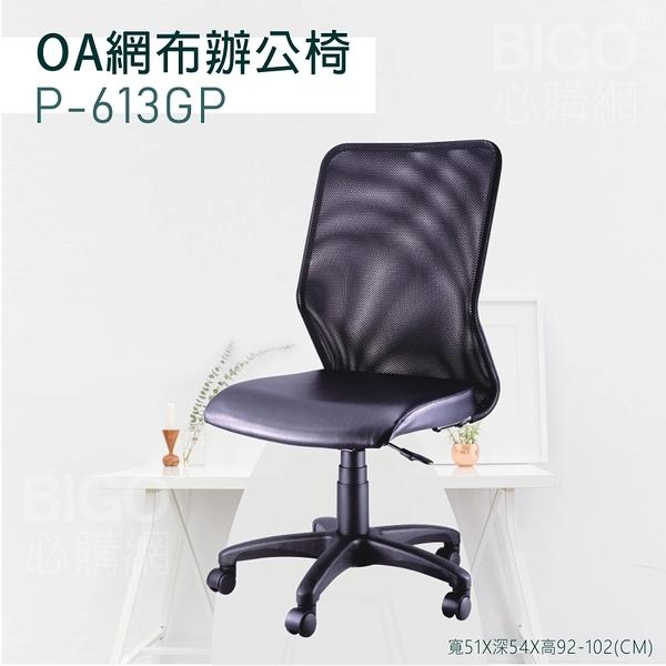 ▶辦公嚴選◀ P-613GP黑 OA網布辦公椅 電腦椅 主管椅 書桌椅 會議椅 家用椅 透氣網布椅 滾輪椅