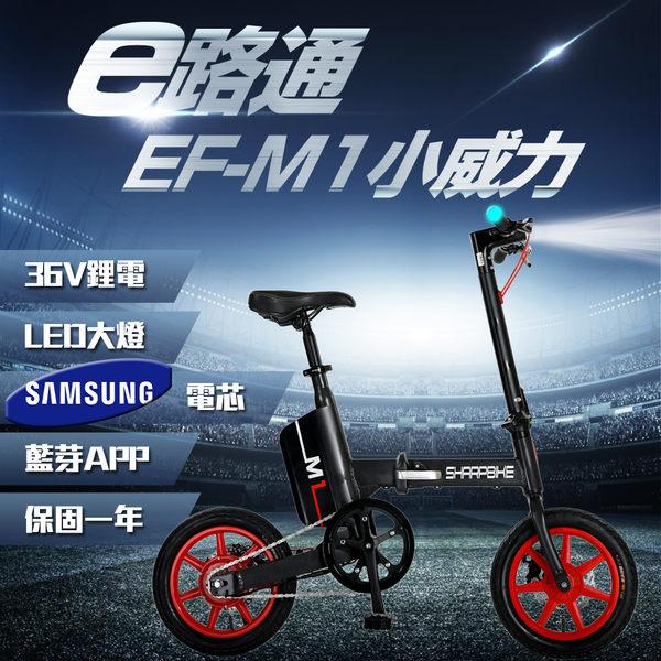 客約【e路通】EF-M1 小威力 鋁合金36V鋰電三星電芯 LED燈APP快速摺疊電動車