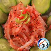 【漁季】鮮凍櫻花蝦*1(150g±10%/盒)