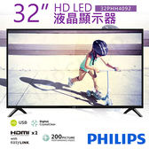 超下殺【飛利浦PHILIPS】32吋HD LED液晶顯示器+視訊盒 32PHH4092