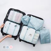 質感旅行衣物整理收納袋 7件組 旅行收納袋 旅行收納包 化妝包 衣物整理袋