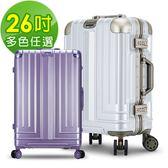 Bogazy 權傾皇者 26吋鋁框編織紋行李箱