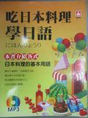 【書寶二手書T1/語言學習_QKE】吃日本料理學日語_旺文編輯小組