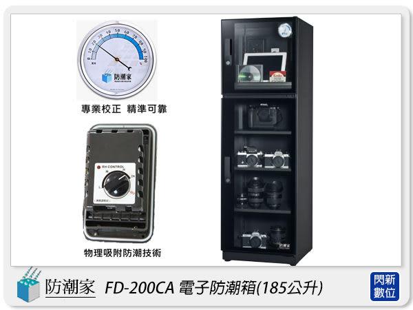 防潮家 FD-200CA 鏡面框 電子防潮箱 185L(FD200CA,台灣製,五年保,滑軌托盤X1,可調高低層板X3)