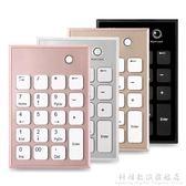筆記本數字小鍵盤財務輕薄免切換迷你外接USB伸縮線數字鍵盤 igo科炫數位