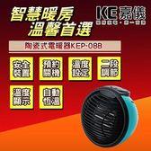 嘉儀 輕巧型PTC陶瓷電暖器 KEP-08B (亮藍)