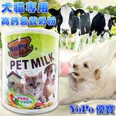 【培菓平價寵物網 】優寶 YOPO《犬貓專用奶粉》營養豐富、促進發育 400g*1罐