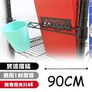 【居家cheaper】90CM層架專用防掉邊條/烤漆黑(側條/檔條/補強/補強桿/側檔)