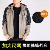 CS衣舖 加大尺碼 4L-5L 高機能 防風 防潑水 內刷毛 可拆帽 保暖 騎士 衝鋒外套 兩色 189199
