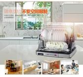 消毒櫃 40L消毒碗櫃保潔櫃殺菌小型烘碗機瀝水  名購居家 igo