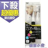 日本 KAI 貝印 型男電動修容剃刀組 KQ-1801