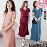 【天母嚴選】親膚彈力多色系V領連身洋裝(共五色)