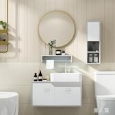 浴室櫃組合小戶型衛生間洗手盆洗臉盆櫃現代簡約北歐洗面池掛墻式 PA15296『男人範』