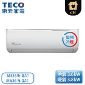 [TECO 東元]6-7坪 GA1系列 精品變頻R32冷媒冷暖空調 MS36IH-GA1/MA36IH-GA1