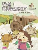 (二手書)可能小學的愛台灣任務(3):快跑,騰雲妖馬來了