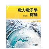 電力電子學綜論2版