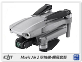 送128G卡~ DJI 大疆 Mavic Air 2 空拍機 暢飛套裝(Air2,公司貨)