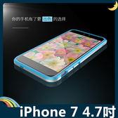iPhone 7 4.7吋 雙色金屬邊框 航空鋁合金 撞色螺絲款 可掛繩 超薄簡約 保護套 手機套 手機殼