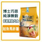 【力奇】博士巧思 犬糧-純淨無穀-鮭魚馬鈴薯1.5kg 超取限3包 (A831A01)
