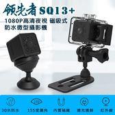 領先者 SQ13+ 高清夜視1080P 磁吸式 防水微型監視器/運動攝影機