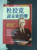 【書寶二手書T6/財經企管_NOW】杜拉克談未來管理_彼得杜拉克