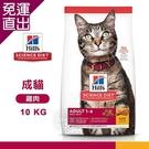 Hills 希爾思 10296HG 成貓 雞肉特調 10KG 寵物 貓飼料 送贈品【免運直出】
