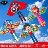 春鳶濰坊風箏微風易飛初學者大型高檔2020新款兒童卡通風箏線套餐 卡卡西