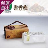 水里農會 書香梅(130g/盒)x2盒組【免運直出】