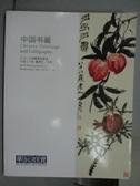 【書寶二手書T9/收藏_QKQ】華辰2018春季拍賣會_中國書畫_2018/6/20