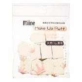 Miine五角乳膠粉撲/10入【屈臣氏】