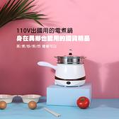 現貨 電煮鍋 110V不銹鋼基材 中空隔熱防燙層 火鍋 煎鍋 不粘鍋 蒸煮鍋