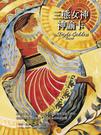 三態女神神諭卡:結合古老薩滿文化,以三態女神聖靈智慧給予指引,啟發自我意識與...