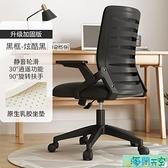 電腦椅 電腦椅家用舒適久坐辦公椅靠背學生學習椅子宿舍升降轉椅會議座椅【海阔天空】