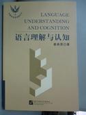 【書寶二手書T3/語言學習_KRK】語言理解與認知_簡體_崔西亮