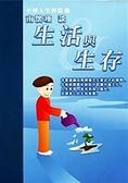 南懷瑾談生活與生存:中國人生智慧(1)