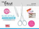 日本PLUS Fitcut剪刀附蓋(16cm)-SC-160S《Midohouse》