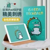 2019新款iPad保護套2018蘋果Air3外殼ipad7皮套air2軟殼10.2英寸平板電腦9.7寸硅膠『櫻花小屋』