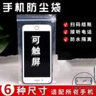 加厚透明防水防塵密封保護套一次性手機自封口塑料包裝袋子可觸屏【輕派工作室】