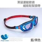 【Sable】黑貂運動眼鏡細版鬆緊頭帶 藍色/黑色 原價380元