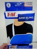 I-M 愛民 SC-3005深藍色布手臂吊帶 S、M、L可以選購【艾保康】