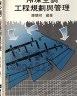 二手書R2YB 79年12月再版《高工 冷凍空調工程規劃與管理》陳聰明 全華 1