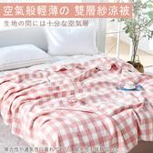 【BELLE VIE】三層紗超大尺寸掛蓋毯被(6.5*7.5) 細格粉