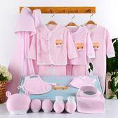 嬰兒衣服純棉春秋新生兒禮盒套裝0-3個月6初生剛出生寶寶用品大全 森活雜貨